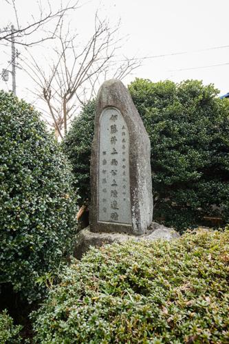 伊藤・井上両公上陸遺跡碑