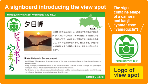 "A signboard introducing the view spot. The sign contains shape of a camera and kanji ""yama"" from ""yamaguchi""!"